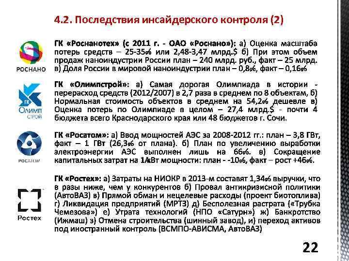 4. 2. Последствия инсайдерского контроля (2) 22