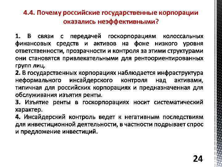 4. 4. Почему российские государственные корпорации оказались неэффективными? 24
