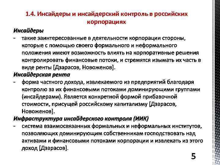 1. 4. Инсайдеры и инсайдерский контроль в российских корпорациях 5