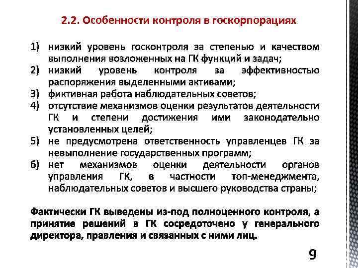 2. 2. Особенности контроля в госкорпорациях 9