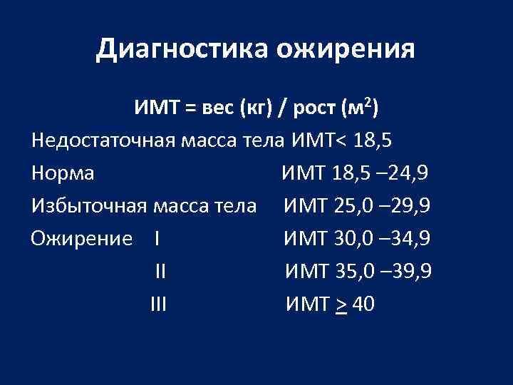 Диагностика ожирения ИМТ = вес (кг) / рост (м 2) Недостаточная масса тела ИМТ<