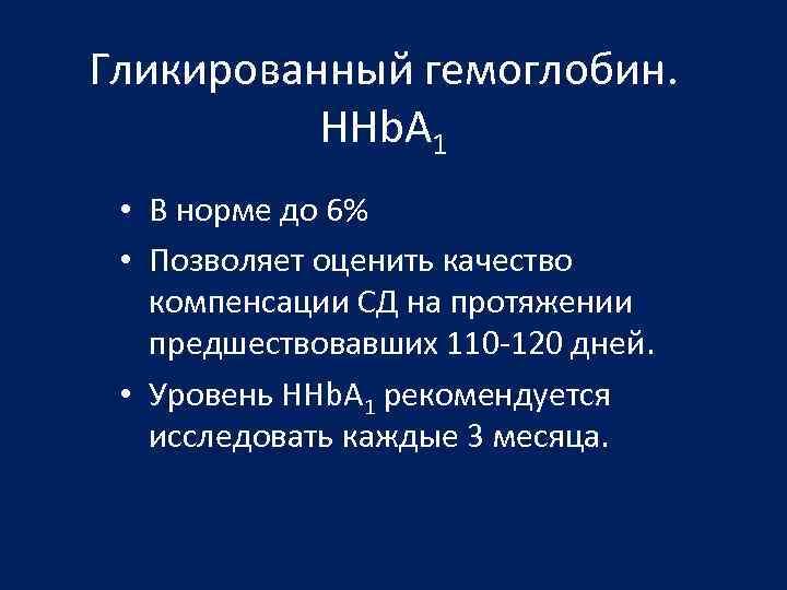 Гликированный гемоглобин. HHb. A 1 • В норме до 6% • Позволяет оценить качество