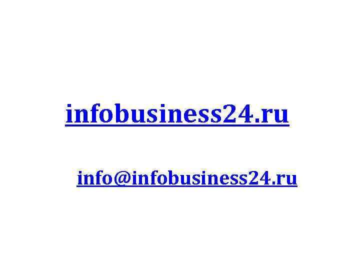 infobusiness 24. ru info@infobusiness 24. ru