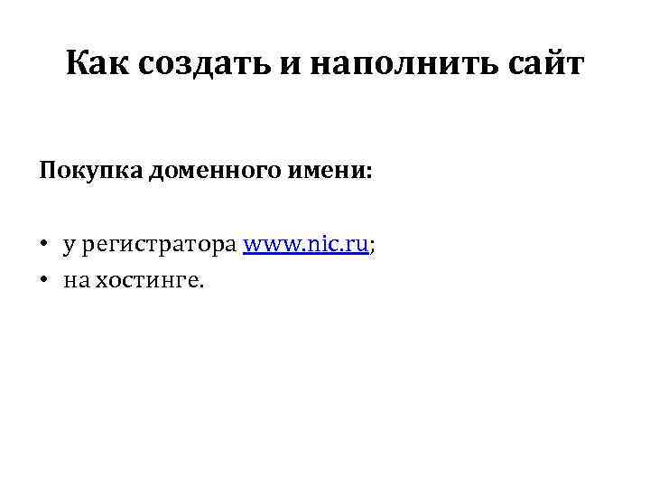 Как создать и наполнить сайт Покупка доменного имени: • у регистратора www. nic. ru;