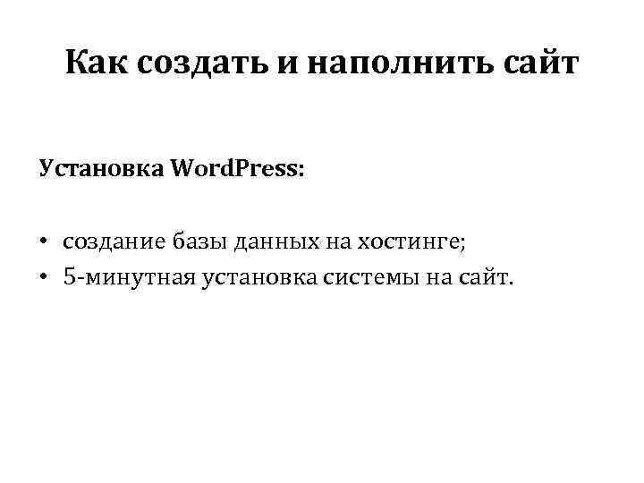 Как создать и наполнить сайт Установка Word. Press: • создание базы данных на хостинге;