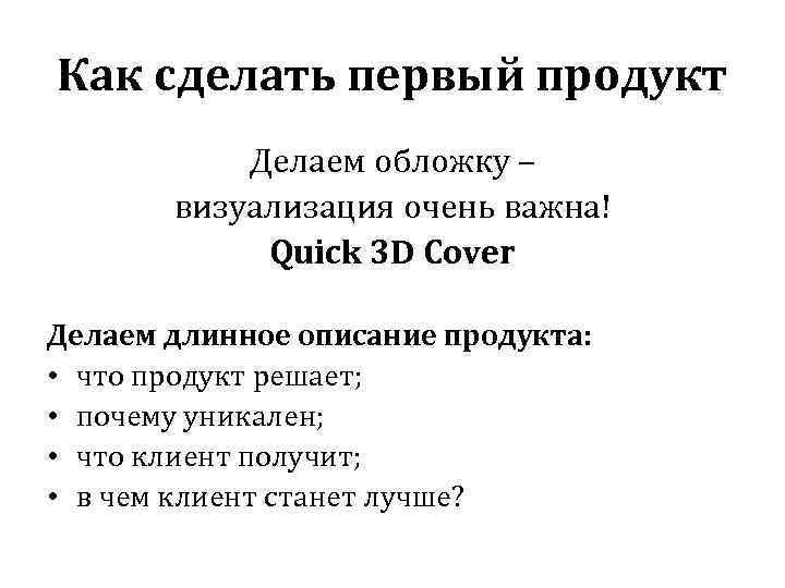 Как сделать первый продукт Делаем обложку – визуализация очень важна! Quick 3 D Cover