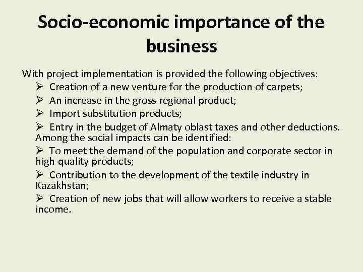 Socio-economic importance of the business With project implementation is provided the following objectives: Ø