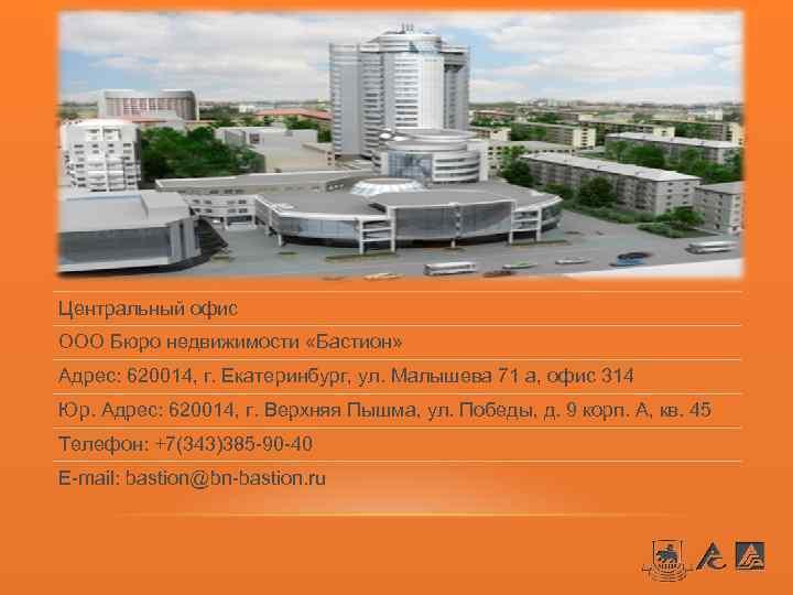 Центральный офис ООО Бюро недвижимости «Бастион» Адрес: 620014, г. Екатеринбург, ул. Малышева 71 а,