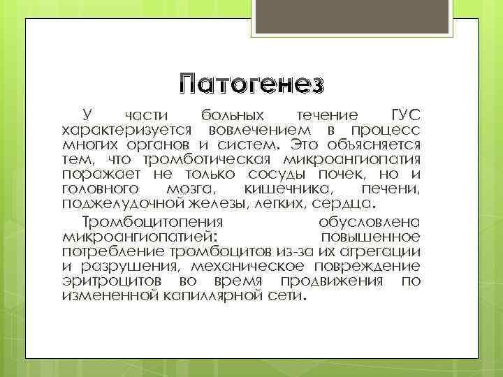 Патогенез У части больных течение ГУС характеризуется вовлечением в процесс многих органов и систем.
