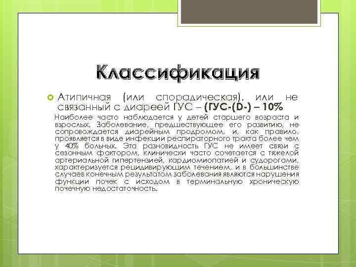 Классификация Атипичная (или спорадическая), или не связанный с диареей ГУС – (ГУС-(D-) – 10%