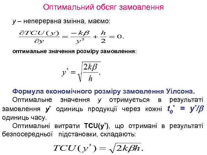 Оптимальний обсяг замовлення у – неперервна змінна, маємо: оптимальне значення розміру замовлення: Формула економічного
