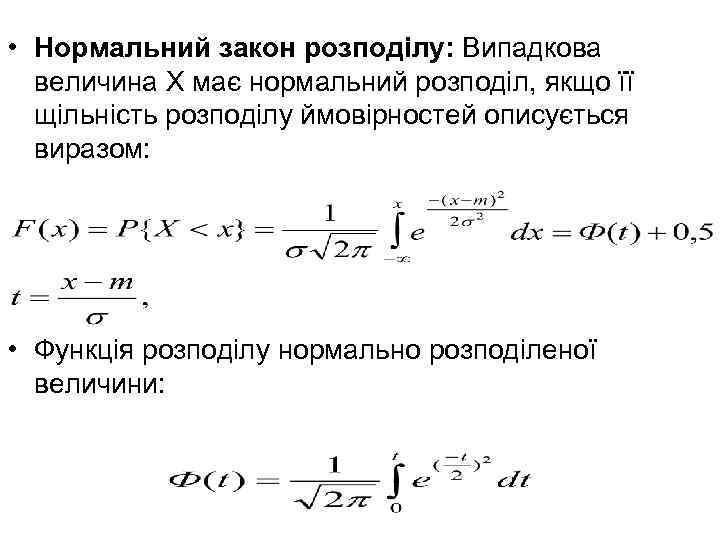 • Нормальний закон розподілу: Випадкова величина Х має нормальний розподіл, якщо її щільність