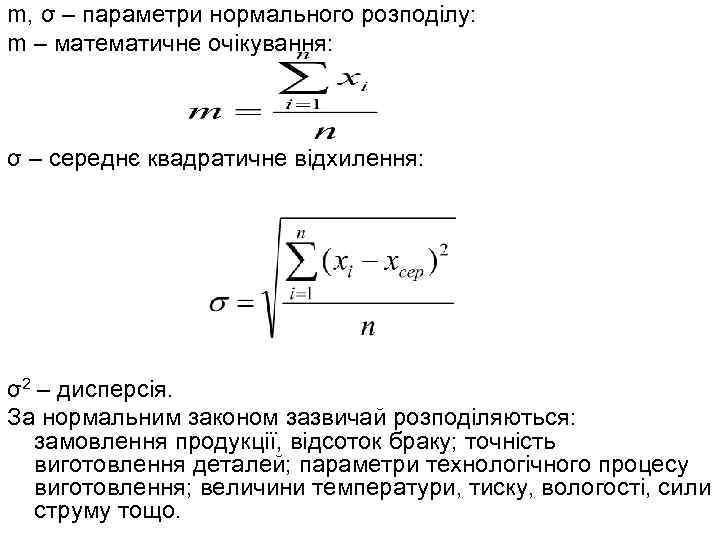 m, σ – параметри нормального розподілу: m – математичне очікування: σ – середнє квадратичне