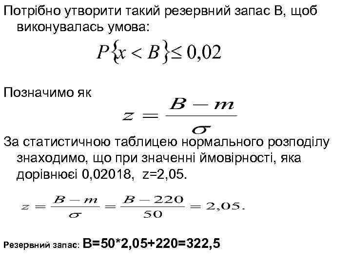 Потрібно утворити такий резервний запас В, щоб виконувалась умова: Позначимо як За статистичною таблицею