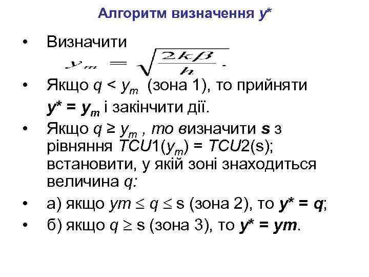 Алгоритм визначення у* • Визначити • Якщо q < ym (зона 1), то прийняти
