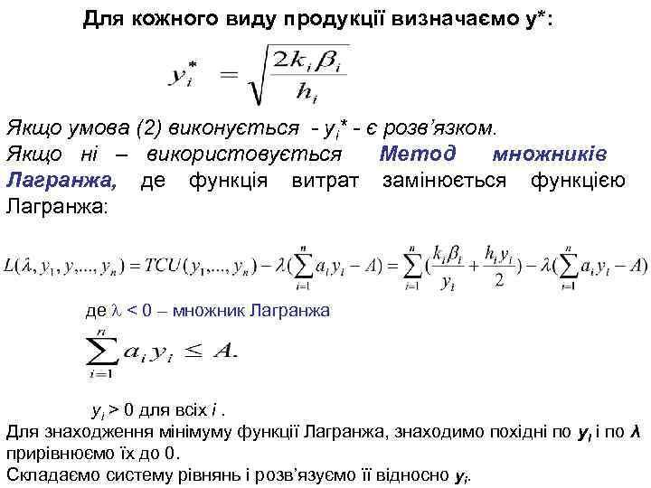 Для кожного виду продукції визначаємо у*: Якщо умова (2) виконується - уі* - є