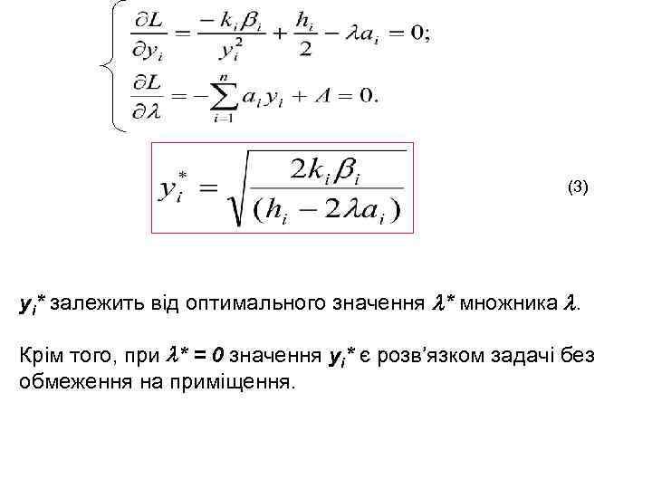 (3) уі* залежить від оптимального значення * множника . Крім того, при * =