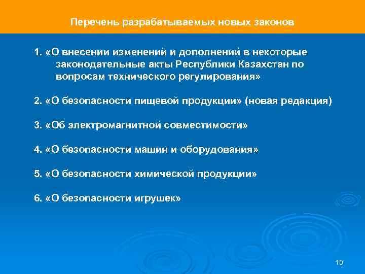 Перечень разрабатываемых новых законов 1. «О внесении изменений и дополнений в некоторые законодательные акты