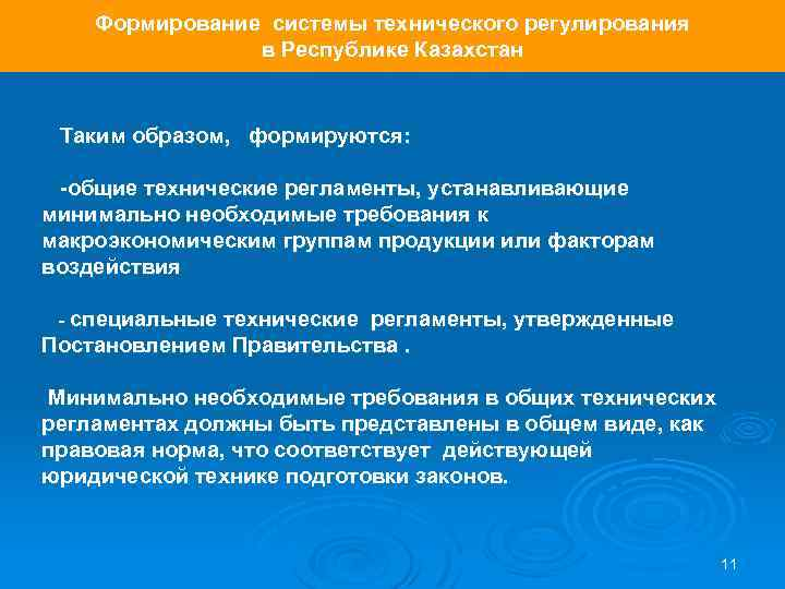 Формирование системы технического регулирования в Республике Казахстан Таким образом, формируются: -общие технические регламенты, устанавливающие