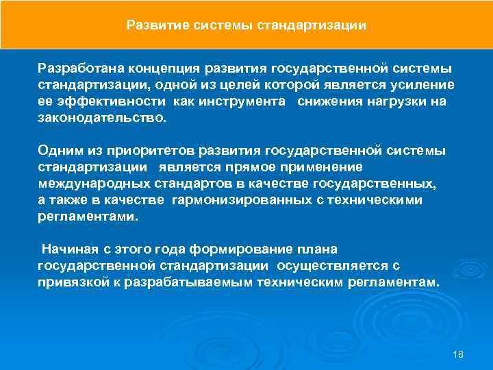 Развитие системы стандартизации Разработана концепция развития государственной системы стандартизации, одной из целей которой является