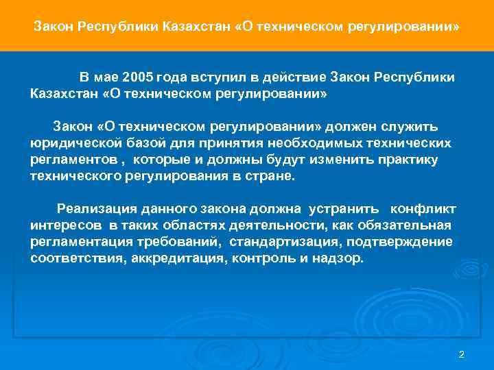 Закон Республики Казахстан «О техническом регулировании» В мае 2005 года вступил в действие Закон