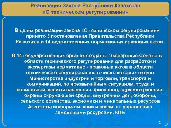 Реализация Закона Республики Казахстан «О техническом регулировании» В целях реализации закона «О техническом регулировании»
