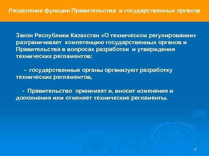 Разделение функции Правительства и государственных органов Закон Республики Казахстан «О техническом регулировании» разграничивает компетенцию