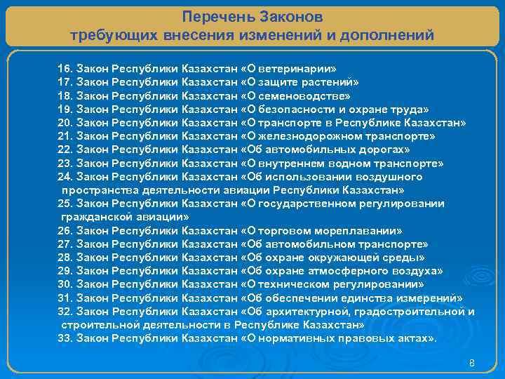 Перечень Законов требующих внесения изменений и дополнений 16. Закон Республики Казахстан «О ветеринарии» 17.