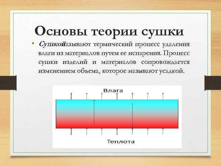 Основы теории сушки • Сушкой называют термический процесс удаления влаги из материалов путем ее