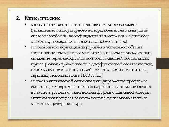 2. Кинетические • методы интенсификации внешнего тепломассообмена (повышение температурного напора, повышение движущей силы массообмена,