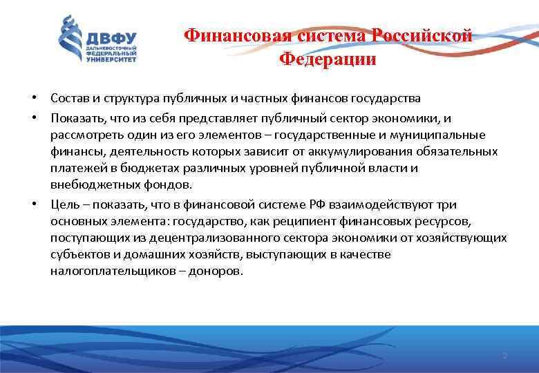 Финансовая система Российской Федерации • Состав и структура публичных и частных финансов государства •