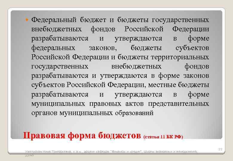 Федеральный бюджет и бюджеты государственных внебюджетных фондов Российской Федерации разрабатываются и утверждаются в