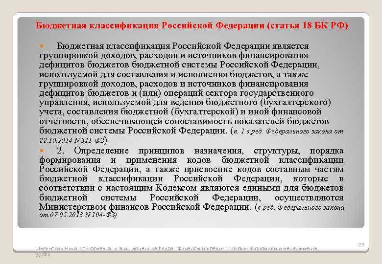 Бюджетная классификация Российской Федерации (статья 18 БК РФ) Бюджетная классификация Российской Федерации является группировкой
