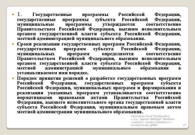 1. Государственные программы Российской Федерации, государственные программы субъекта Российской Федерации, муниципальные программы утверждаются соответственно