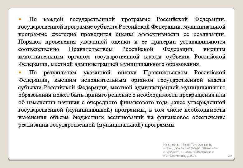 По каждой государственной программе Российской Федерации, государственной программе субъекта Российской Федерации, муниципальной программе ежегодно