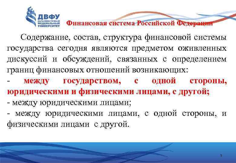 Финансовая система Российской Федерации Содержание, состав, структура финансовой системы государства сегодня являются предметом оживленных