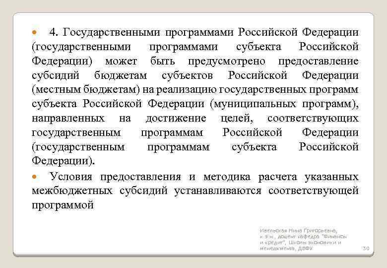 4. Государственными программами Российской Федерации (государственными программами субъекта Российской Федерации) может быть предусмотрено предоставление