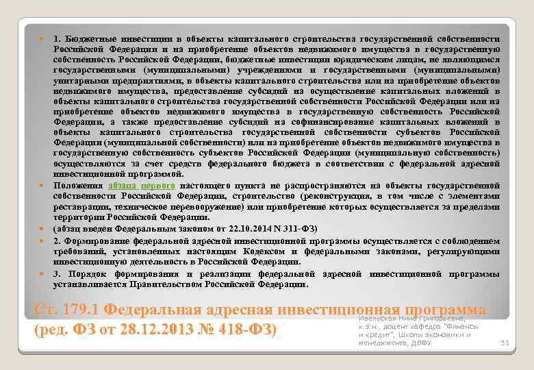 1. Бюджетные инвестиции в объекты капитального строительства государственной собственности Российской Федерации и на