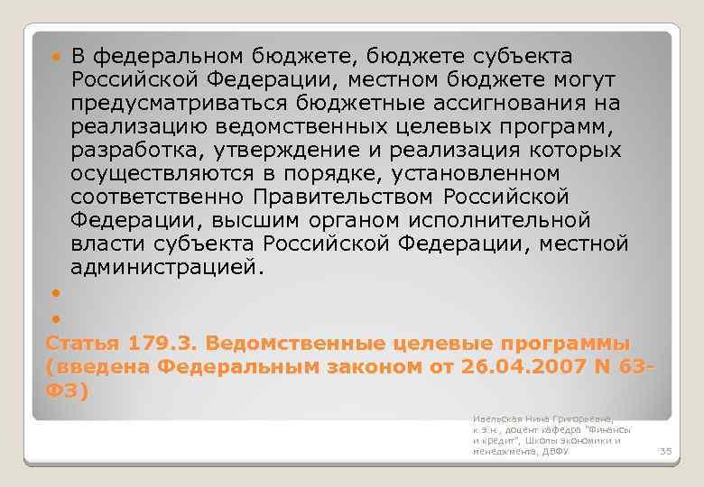 В федеральном бюджете, бюджете субъекта Российской Федерации, местном бюджете могут предусматриваться бюджетные ассигнования на