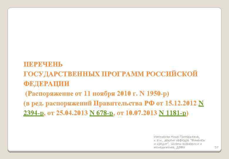 ПЕРЕЧЕНЬ ГОСУДАРСТВЕННЫХ ПРОГРАММ РОССИЙСКОЙ ФЕДЕРАЦИИ (Распоряжение от 11 ноября 2010 г. N 1950 -р)