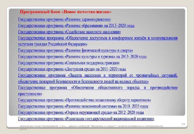Программный блок «Новое качество жизни» Ивельская Нина Григорьевна, к. э. н. , доцент кафедра