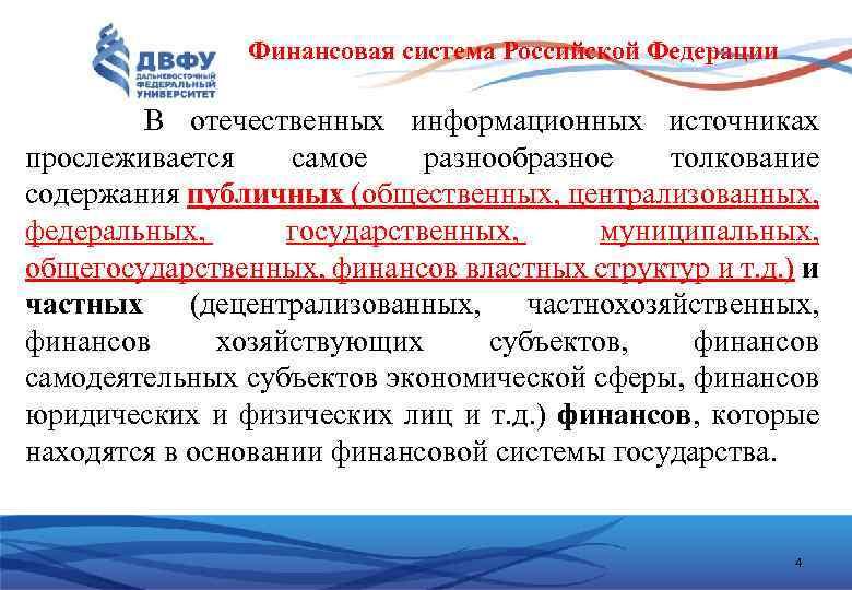 Финансовая система Российской Федерации В отечественных информационных источниках прослеживается самое разнообразное толкование содержания публичных