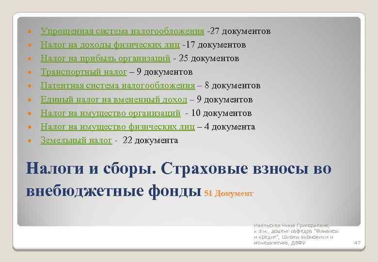 Упрощенная система налогообложения -27 документов Налог на доходы физических лиц -17 документов Налог