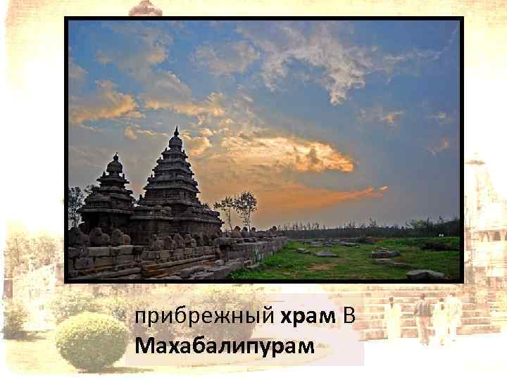 прибрежный храм В Махабалипурам