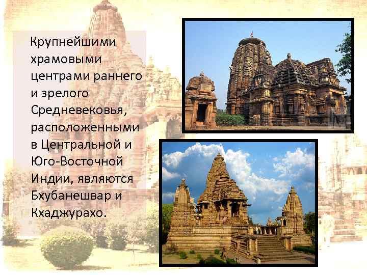 Крупнейшими храмовыми центрами раннего и зрелого Средневековья, расположенными в Центральной и Юго-Восточной Индии, являются