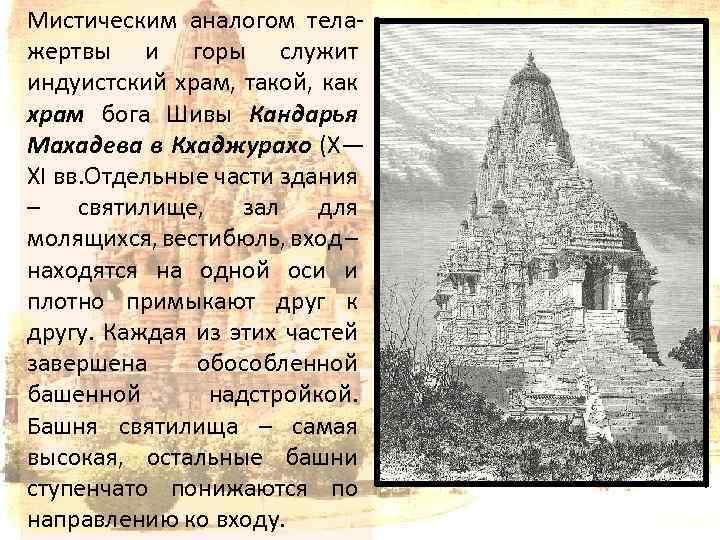 Мистическим аналогом телажертвы и горы служит индуистский храм, такой, как храм бога Шивы Кандарья