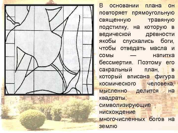 В основании плана он повторяет прямоугольную священную травяную подстилку, на которую в ведической древности