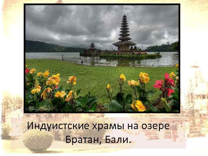 Индуистские храмы на озере Братан, Бали.
