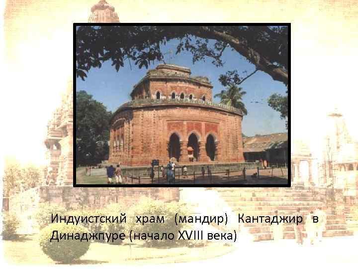 Индуистский храм (мандир) Кантаджир в Динаджпуре (начало XVIII века)
