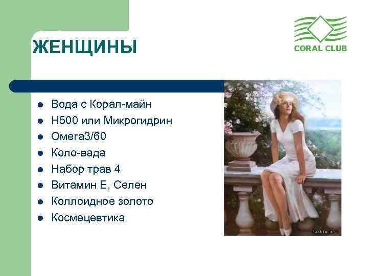 ЖЕНЩИНЫ l l l l Вода с Корал-майн Н 500 или Микрогидрин Омега 3/60